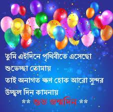 bengali birthday wishes bangla happy birthday sms quotes status