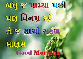 best good morning quotes in gujarati quotes
