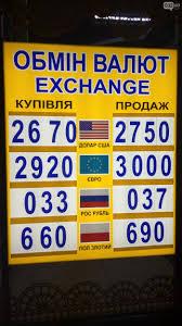 Курс валют у банках та обмінниках Львова станом на 16 березня, - ФОТО