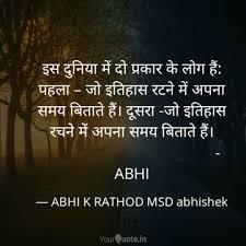 ABHI K RATHOD Quotes | YourQuote