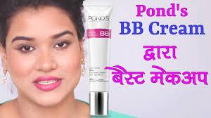 ponds bb cream makeup tutorial hindi