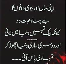 urdu quotes for husband and wife com