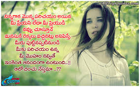 beautiful telugu love quotes for boyfriend girlfriend parents