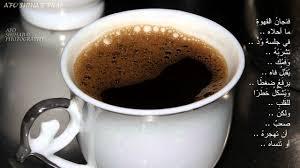 احلى كلمات عن القهوه 2019 عبارات عن عشق القهوة 2020 صور قهوة