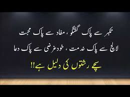 heart touching quotes about family and relationship