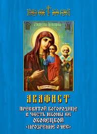 Молитва ПреСвятой Богородице прозрение очес