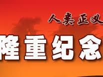 纪念抗战胜利60周年-军事频道-新华网