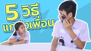 5 วิธีแกล้งเพื่อน อย่างฮา l โฟกัสแอนด์ฟิล์ม แฟมมิลี่แก๊งค์ - YouTube