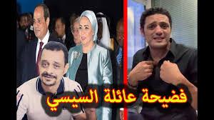 المقاول محمد علي لقد أوقعت السيسي وابنه في الفخ فيديو ناري