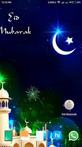 خلفيات عيد مبارك 2018 خلفيات رمضان 2018 For Android Apk Download
