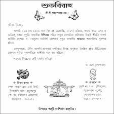bengali card sle wordings