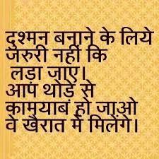 hindi quotes hindi sayings shayari phrases