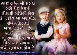 happy raksha bandhan wishes in gujarati images for whatsapp status