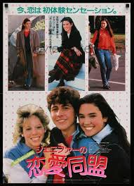 SEVEN MINUTES IN HEAVEN Japanese '85 Jennifer Connelly, Byron ...
