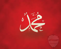 صور وخلفيات اسم محمد Mohamed معنى اسم محمد صورميكس