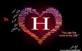صور حرف H رمزيات لحرف اتش H Character منتديات حب البنات