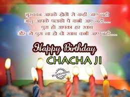 happy birthday chacha ji in hindi nice wishes