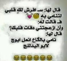 صور عراقية مضحكة اضحك مع احلى نكتة عجيب وغريب