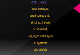 kannada good morning messages sms good morning kannada quotes