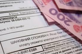 Постачання і транспортування - платіжки за електрику для населення ...