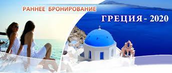 """Картинки по запросу """"раннее бронирование греция 2020"""""""