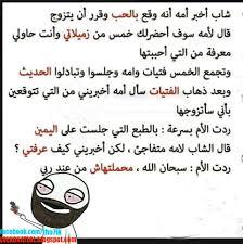 علمتني الحياة أن أضحك نكت جديدة نكت محششين نكت سعودية مصرية