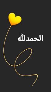 صور واتس اجمل خلفيات واتس اب Ramadan Quotes Quran Quotes