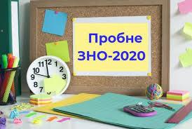 Пробне ЗНО-2020 відбудеться у звичному форматі - Крижопільська РДА