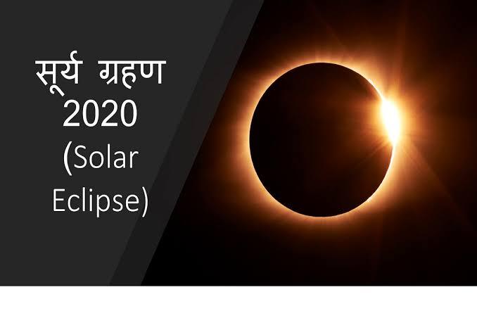 surya grahan timing: सूर्य ग्रहण समय 2020 भारत में