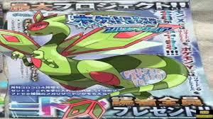 Secret Unreleased Pokemon Mega Flygon Confirmed - YouTube