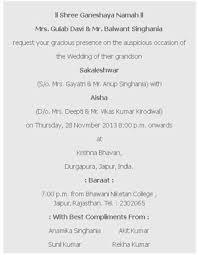 hindu wedding reception card wording of
