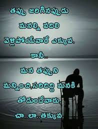 best telugu quotes about life love and success