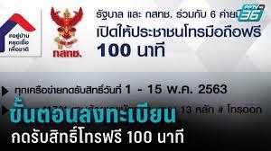 วันสุดท้าย!! ลงทะเบียน โทรฟรี 100 นาที ทุกเครือข่าย | PPTV HD 36