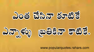 telugu quotes on success quotesgram