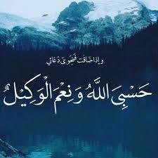 صور مكتوب عليها حسبى الله ونعم الوكيل 2019 علي الظالم صور كيوت