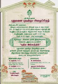 invitation format for gruhapravesam