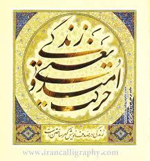 اثر استاد امیرخانی - زبان * خط * سخن * صفحه شخصی : ابوالقاسم آوند