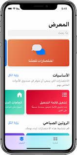 استخدام تطبيق الاختصارات على Iphone أو Ipad Apple الدعم