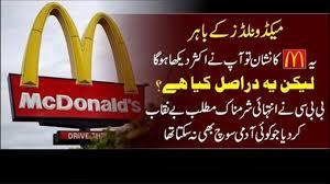 Macdonald Pakistan - What Is The ...