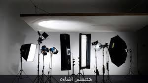 أهمية الاضاءه في التصوير :- لابد من تعلم... - Photographers Sarcasm ...