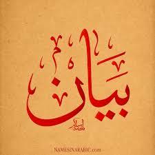 صور اسم بيان قاموس الأسماء و المعاني