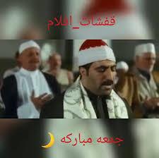 قفشات افلام جمعه مباركه دعاء جميل من فيلم حسن ومرقص