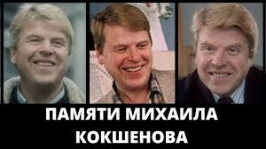 Ушёл из жизни народный артист России Михаил Кокшенов - YouTube