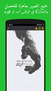 كلام اعجبني خلفيات واتس اب مكتوب عليها كلام Fur Android Apk