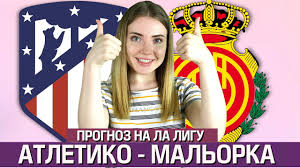АТЛЕТИКО МАДРИД - МАЛЬОРКА / ПРОГНОЗ НА ЛА ЛИГУ / ТОП КАППЕР ЮЛЯ - YouTube