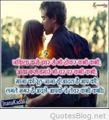 r tic couple quotes in hindi beautiful beautiful r tic
