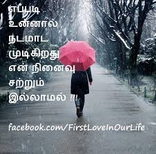 tamil sad es esgram