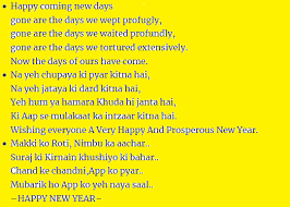 happy new year sms in urdu messages poetry quotes