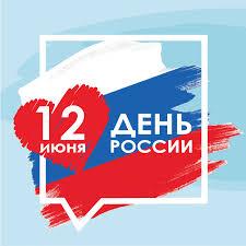 С Днем России! Режим работы Manders 12 июня