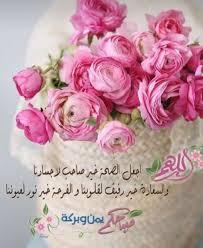 636 Best صباح الخير صباح الورد Images In 2020 Good Morning